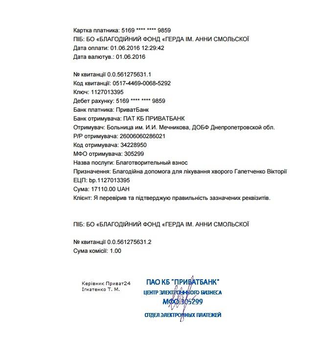 PerevodMechnikovaUkr_Gerda5