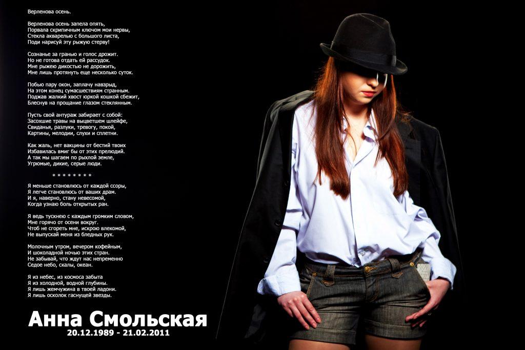 Анна Смольская